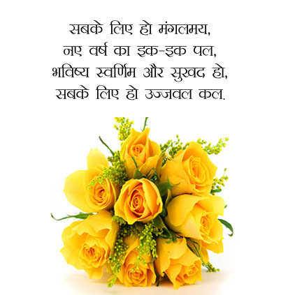 Red Yellow Roses Hindi Wish for New Year
