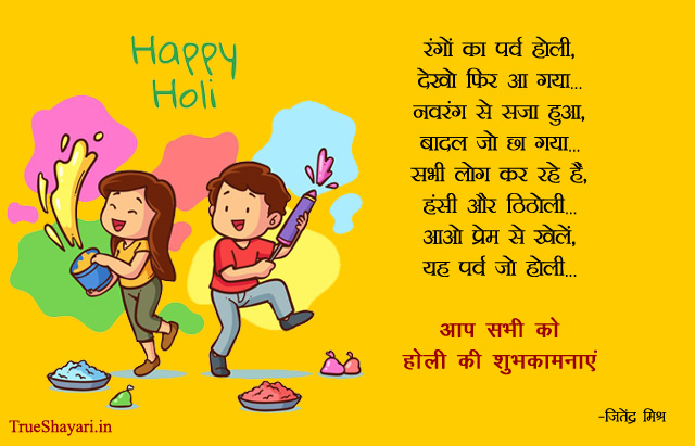 Rango ka parv Hindi Holi Wishes