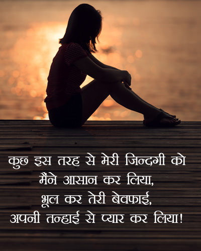 Bewafai in Love Shayari