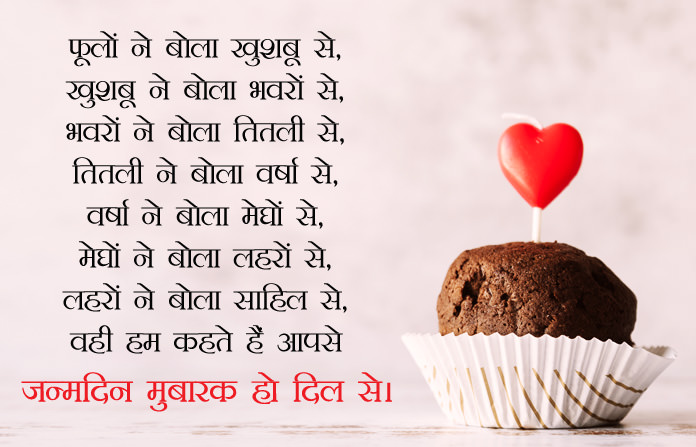 Birthday Love Poems in Hindi