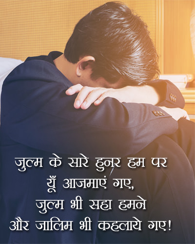 Dard Bhari Lines in Hindi