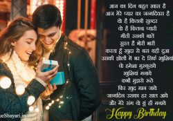 Happy Birthday Love Poem for Girlfriend in Hindi