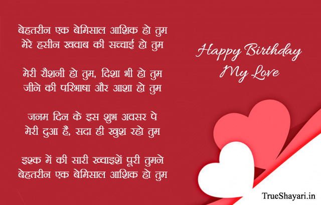 Happy Birthday My Love Poem in Hindi