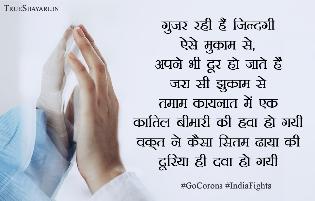 Heart Touching Corona Shayari