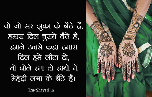 Mehandi Shayari for Lovers in Hindi with Images