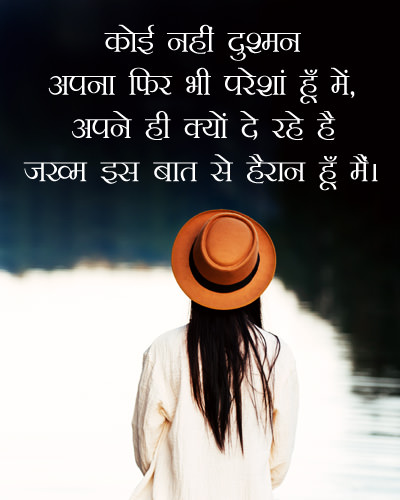Sad Images in Hindi with Shayari