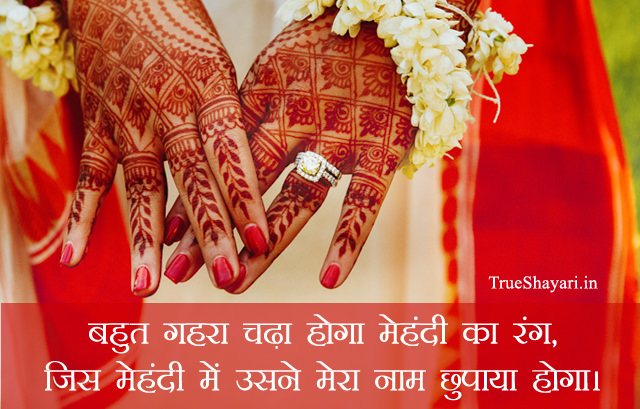 Sad Line by Lover for Her about Mehndi