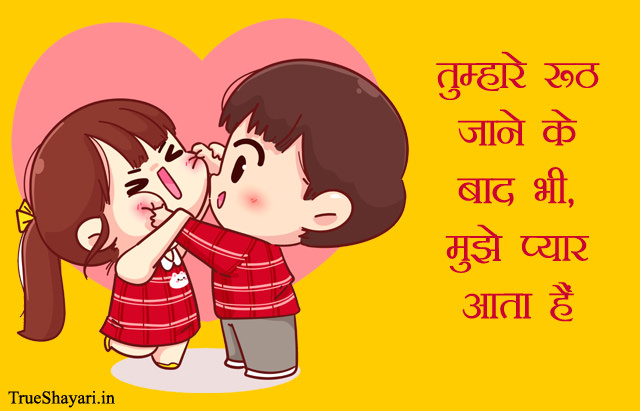 Cute Lines For Girlfriend in Hindi